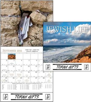 Personalized Jewish Wall Calendar Cover